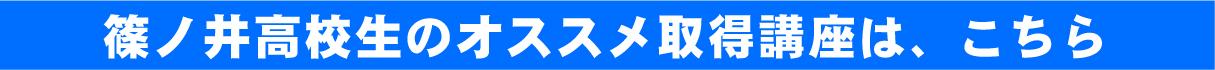 篠ノ井オススメ