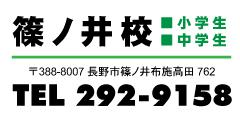 篠ノ井校舎名