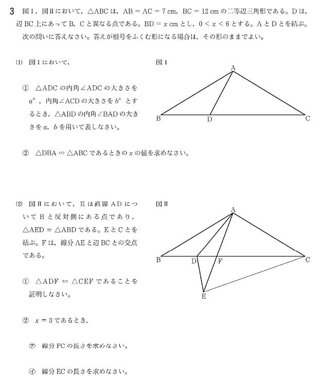 画像 : 【高校入試】正解率3 ... : 中学図形問題 : 中学