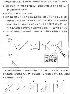 H24適性検査ⅡQ-4