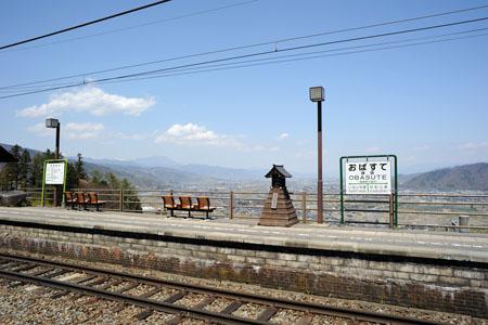 obasute-station4